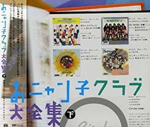 おニャン子クラブ大全集 下巻 CD 新品 マルチレンズクリーナー付き