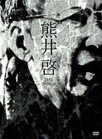 熊井啓 日活DVD-BOX 信欣三 新品 マルチレンズクリーナー付き