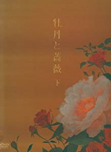 牡丹と薔薇 DVD-BOX 下 大河内奈々子 新品 マルチレンズクリーナー付き