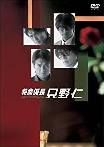 特命係長 只野仁 DVD-BOX 高橋克典 新品 マルチレンズクリーナー付き