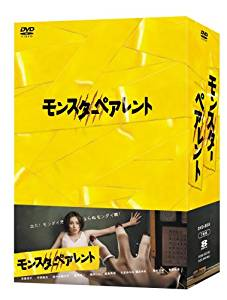 モンスターペアレントDVD-BOX 米倉涼子 新品 マルチレンズクリーナー付き