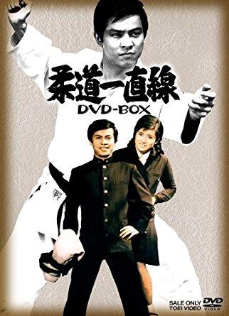 柔道一直線 DVD-BOX 1 格安 最安値 初回生産限定 新品 マルチレンズクリーナー付き 桜木健一