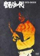 空手バカ一代 DVD-BOX 2〈初回限定版オリジナルフィギュア付き〉 田中信夫 新品 マルチレンズクリーナー付き
