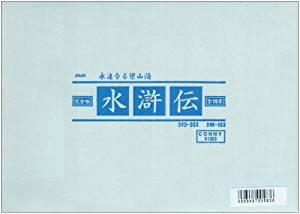 水滸伝 永遠なる梁山泊 DVD-BOX -完全版- (中古)マルチレンズクリーナー付き