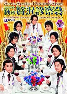SSDS 2009 秋の贅沢診察会 [DVD] 速水奨 新品 マルチレンズクリーナー付き