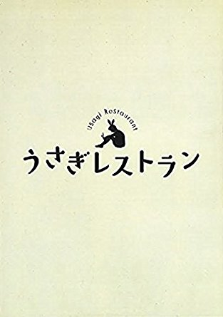 うさぎレストラン [DVD] 玉城裕規 新品 マルチレンズクリーナー付き