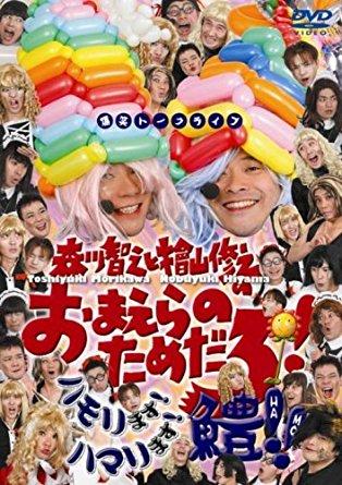 森川智之と檜山修之のおまえらのためだろ!ハモリます!ハマリます!鱧!! [DVD] 新品 マルチレンズクリーナー付き