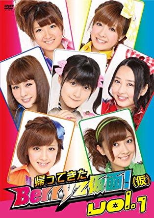 帰ってきた Berryz仮面!(仮) Vol.1 [DVD] Berryz工房  新品 マルチレンズクリーナー付き