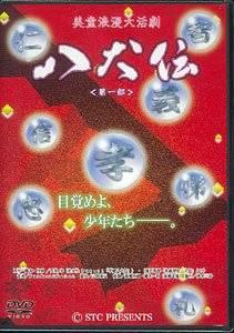 美童浪漫大活劇「八犬伝」第一部』 [DVD] KENN 新品 マルチレンズクリーナー付き