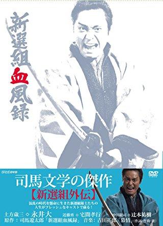 新選組血風録 DVD-BOX1(中古)マルチレンズクリーナー付き