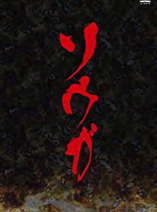 ソウガ (舞台版DVD) 新品