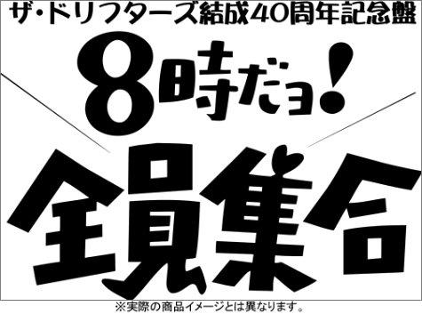 ザ・ドリフターズ 結成40周年記念盤 8時だヨ ! 全員集合 DVD-BOX 新品