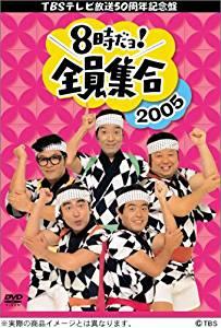 TBS テレビ放送50周年記念盤 8時だヨ ! 全員集合 2005 DVD-BOX (初回限定版) 新品