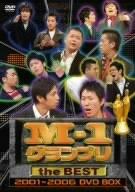 M-1グランプリ the BEST 2001~2006 DVD BOX 新品 マルチレンズクリーナー付き