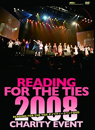 READING FOR THE TIES 2008 チャリティイベントDVD 折笠冨美子 新品 マルチレンズクリーナー付き