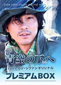 青空の下(もと)へ~カン・ジファン プレミアムBOX~ [DVD] 新品 マルチレンズクリーナー付き