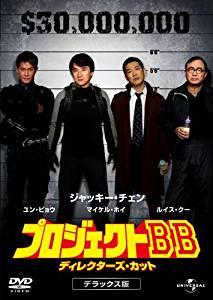 プロジェクトBB ディレクターズ・カット デラックス版 [DVD] ジャッキー・チェン 新品 マルチレンズクリーナー付き