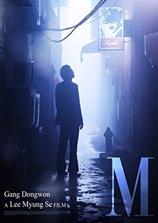 M-エム- コレクターズ・エディション [DVD] カン・ドンウォン 新品 マルチレンズクリーナー付き