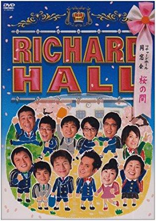 リチャードホール 同窓会 ~桜の間~ [DVD] くりぃむしちゅーマルチレンズクリーナー付き 新品