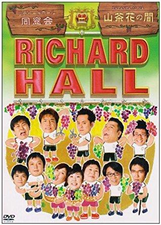 リチャードホール 同窓会 山茶花の間 [DVD] くりぃむしちゅー マルチレンズクリーナー付き 新品