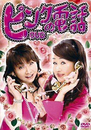 ピンクの電話 [DVD] 新品 マルチレンズクリーナー付き