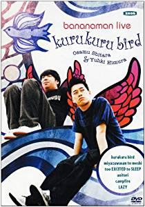bananaman live kurukuru bird [DVD] バナナマン マルチレンズクリーナー付き 新品