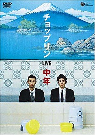 ライヴ「中年」 [DVD] チョップリン マルチレンズクリーナー付き 新品