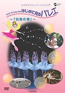 小さなクラシックバレエ入門 プリマ・プリンセッサのはじめて見るバレエ~白鳥の湖~ [DVD] マルチレンズクリーナー付き 新品