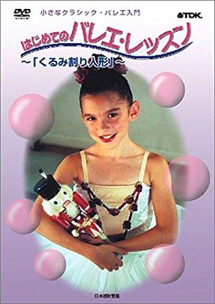 小さなクラシック・バレエ入門 はじめてのバレエ・レッスン -くるみ割り人形- [DVD] マルチレンズクリーナー付き 新品