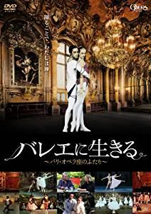 バレエに生きる~パリ·オペラ座のふたり~ [DVD] ギレーヌ·テスマー マルチレンズクリーナー付き 新品