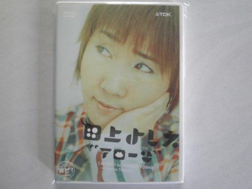 田上よしえ~アローン~ [DVD] マルチレンズクリーナー付 新品