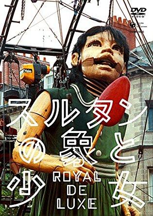 スルタンの象と少女 ロワイヤル・ド・リュクス [DVD] マルチレンズクリーナー付き 新品