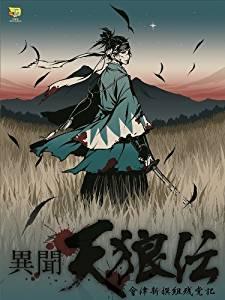異聞天狼伝~會津新撰組残党記~(舞台版DVD) 鎌苅健太  新品