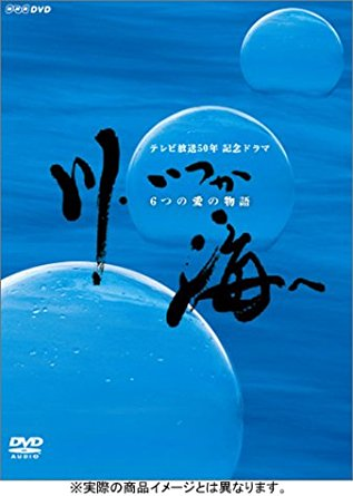 川、いつか海へ DVD-BOX マルチレンズクリーナー付き 新品