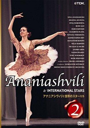 アナニアシヴィリと世界のスターたち 2 [DVD] マルチレンズクリーナー付き 新品