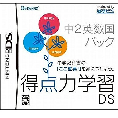 得点力学習DS 中2英数国パック DS 新品
