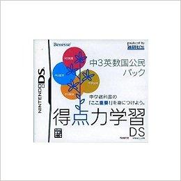 得点力学習DS 中3英数国公民パック DS 新品