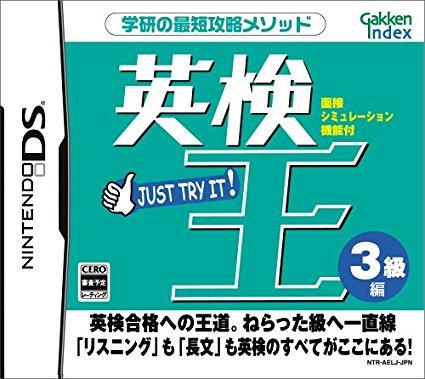 英検王 3級編 Nintendo DS 新品
