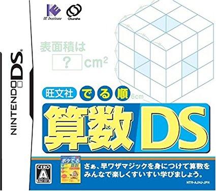 旺文社でる順 算数DS 新品