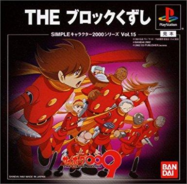 SIMPLEキャラクター2000シリーズ Vol.15 サイボーグ009THEブロックくずし バンダイ PlayStation 新品