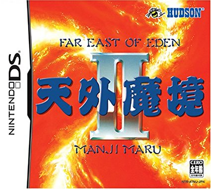 天外魔境II MANJI MARU  Nintendo DS 新品