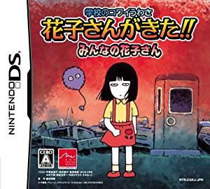学校のコワイうわさ 花子さんがきた!!  Nintendo DS 新品