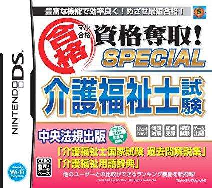 マル合格資格奪取! SPECIAL 介護福祉士試験 Nintendo DS 新品