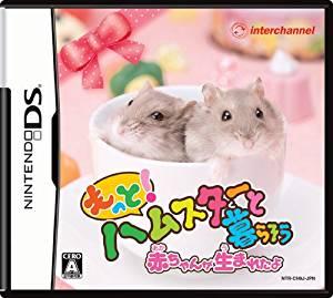 もっと! ハムスターと暮らそう 赤ちゃんが生まれたよ  Nintendo DS 新品