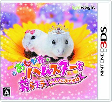 おしゃれハムスターと暮らそう いっしょにおでかけ - 3DS 新品