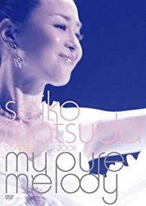 SEIKO MATSUDA CONCERT TOUR 2008 My pure melody [DVD] 松田聖子 マルチレンズクリーナー付き 新品