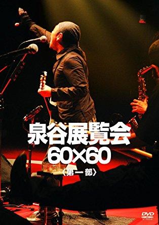 泉谷展覧会 60×60 <第1部> [DVD] 泉谷しげる マルチレンズクリーナー付き 新品