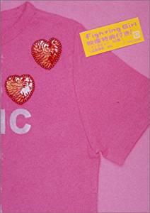 ファイティングガール BOXセット [DVD] 深田恭子 マルチレンズクリーナー付き 新品
