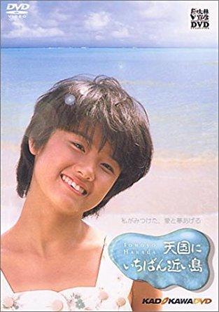 天国にいちばん近い島 [DVD] 原田知世 マルチレンズクリーナー付き 新品