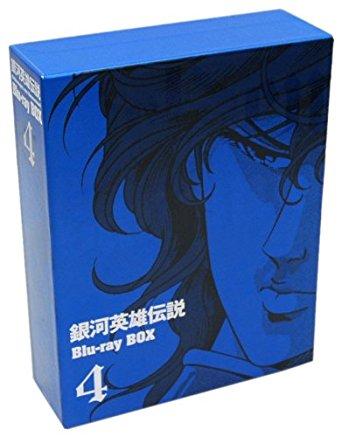 銀河英雄伝説 Blu-ray BOX4 新品 マルチレンズクリーナー付き